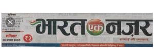 Bharat Ek najar